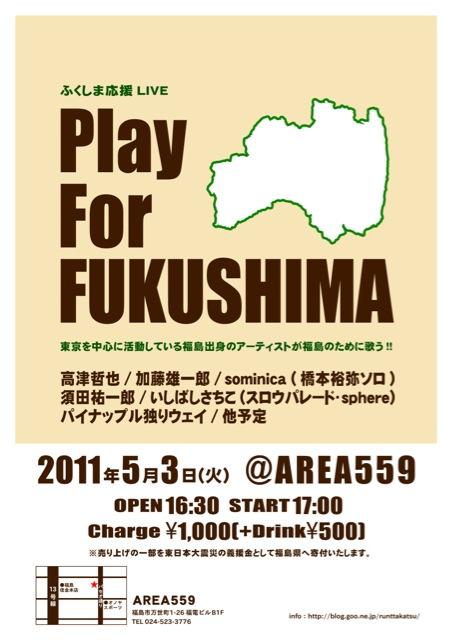 Play For FUKUSHIMA.jpg