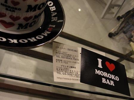 morokobarIMG_0242 (2).jpg