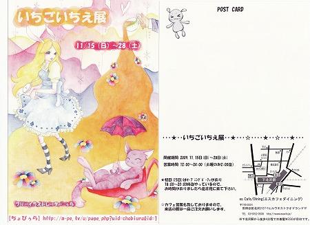 2009いちごいちえ展_0001.jpg