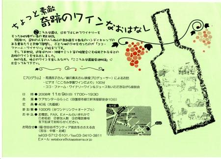 ワインの話のコピー.jpg