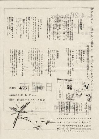 flatnitiyouiti 2009 vol 1_0002.jpg