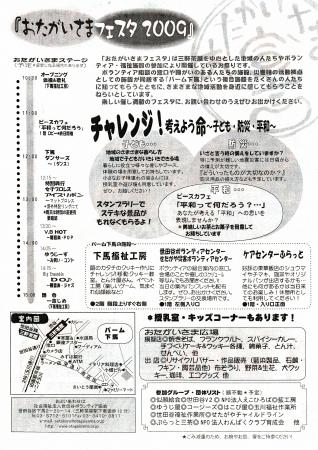 otagaisama2009_0002.jpg