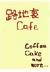 路地裏Cafe