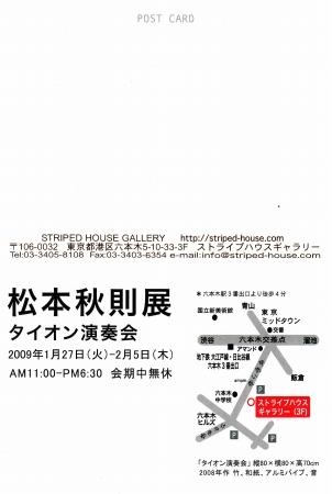 taionensoukaiIMG_01 (1).jpg